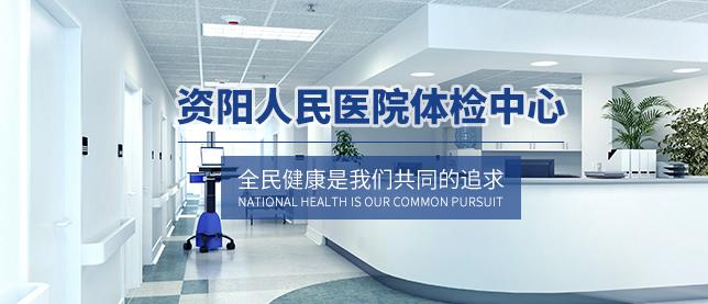 资阳人民医院体检中心