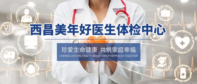 西昌美年好医生体检中心