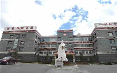 迪庆州藏医院体检中心