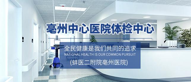 亳州中心医院(蚌医二附院亳州医院)体检中心