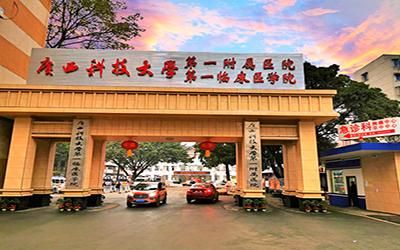 广西科技大学第一附属医院体检中心