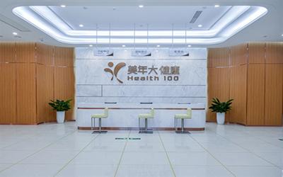 亳州美年大健康体检中心(中药材电商中心分院)