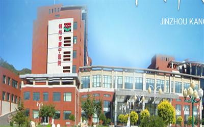 锦州市康宁医院体检中心
