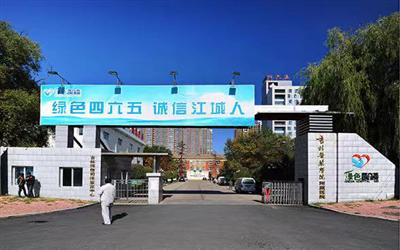吉林医药学院附属医院体检中心