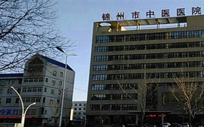 锦州市中医医院体检中心