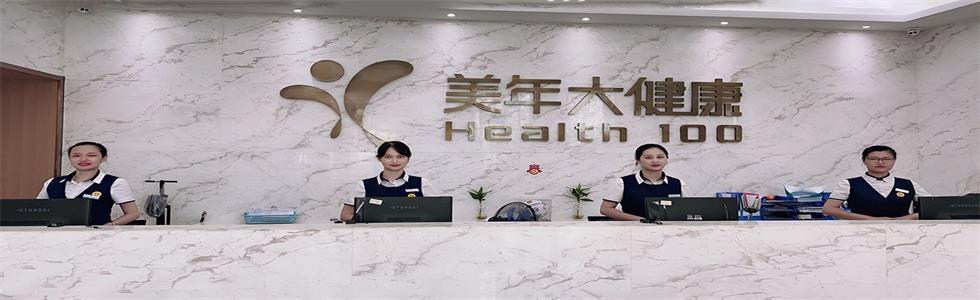南京美年大健康体检中心美楷分院
