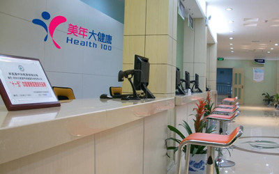 重庆美年大健康(涪陵分院)体检中心