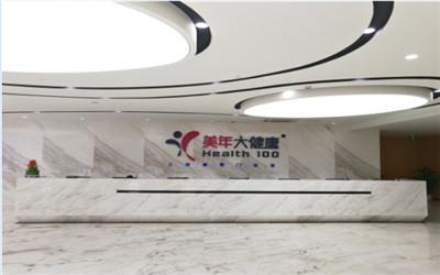 上海美年大健康体检中心(美智分院)
