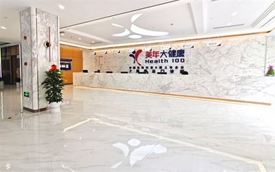 上海市美年大健康体检中心(嘉定分院)