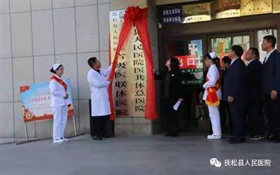 抚松县人民医院体检中心