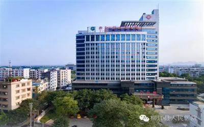 柳州市柳江区人民医院体检中心