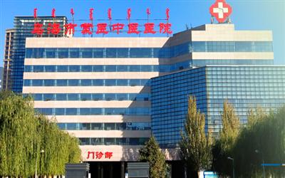 乌海市蒙医中医医院体检中心