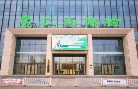 邯郸仁泰健康医院体检中心(西区)