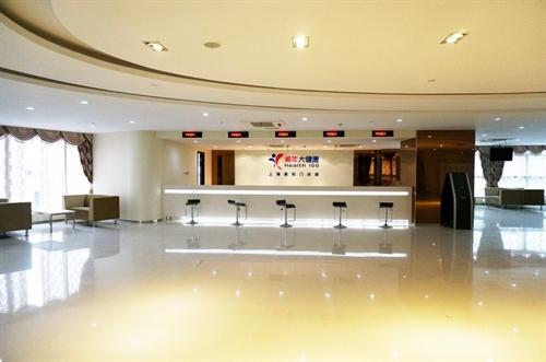 上海市美年大健康体检中心(张江分院)