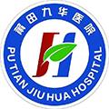 莆田九华医院体检中心