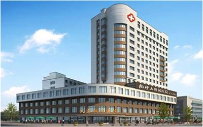 义乌稠州医院体检中心