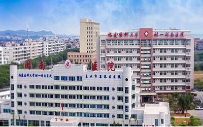 福建医科大学附属第一医院闽南分院体检中心