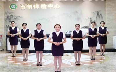 邢台智领体检中心