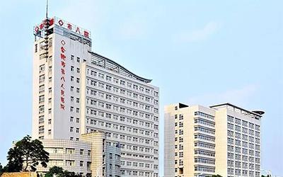 合肥市第八人民医院体检中心