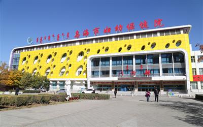 乌海市妇幼保健院体检中心