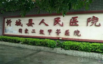 忻城县人民医院体检中心