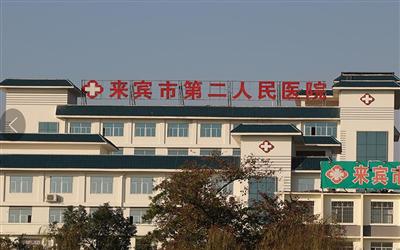 来宾市第二人民医院体检中心