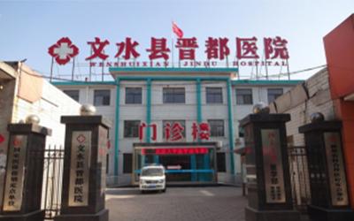 文水县晋都医院体检中心