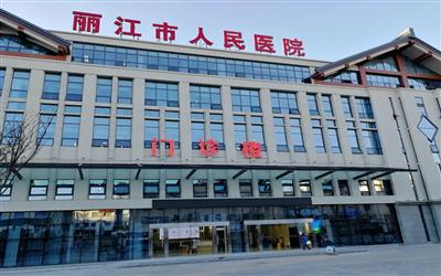 丽江市人民医院体检中心