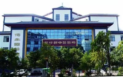 华坪县中医医院体检中心