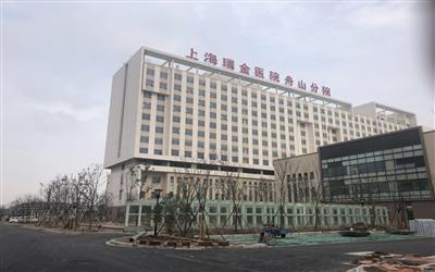 上海瑞金医院舟山分院体检中心