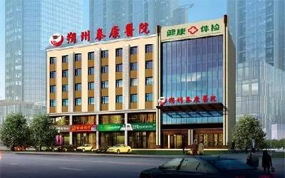 朔州市泰康综合医院体检中心