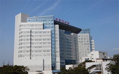 成都医学院第一附属医院体检中心