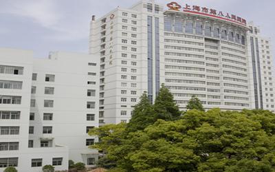 上海市第八人民医院体检中心