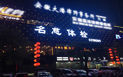 淮南中康名慈体检中心