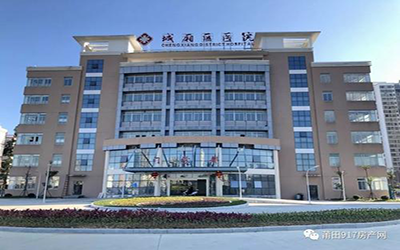 莆田市城厢区医院体检中心