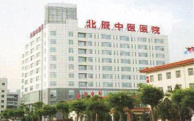 天津市北辰区中医医院体检中心
