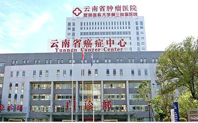 云南省肿瘤医院体检中心