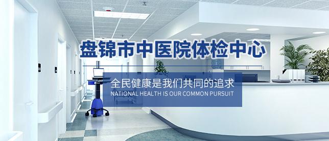 盘锦市中医院体检中心