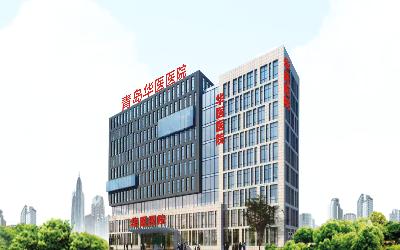 青岛华医博济医院体检中心