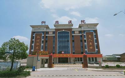 漳州芗城仰恩医院体检中心