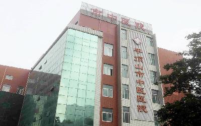平顶山市中医医院体检中心