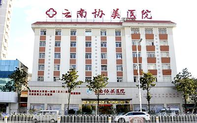 云南协美医院体检中心