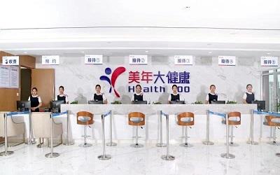 成都美年大健康体检中心双流分院