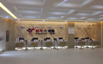 成都美年大健康体检中心温江分院