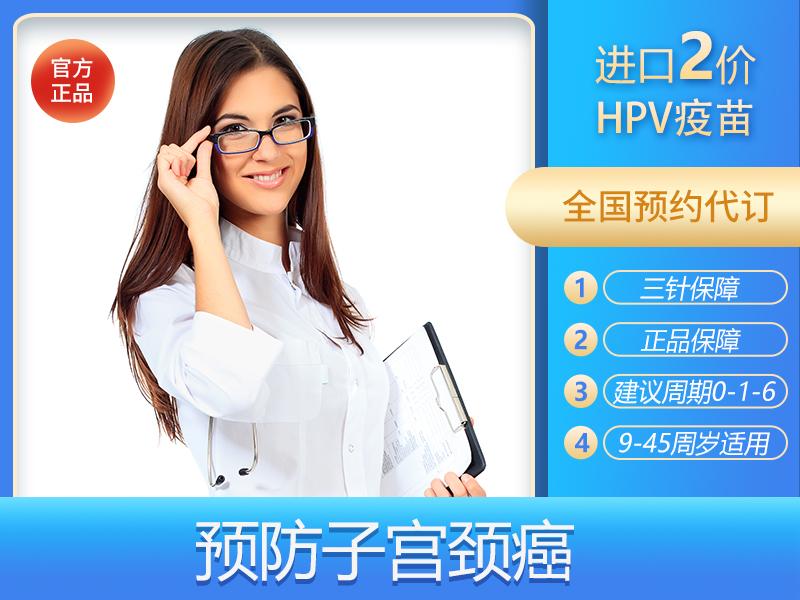 HPV2价疫苗(GSK)预约