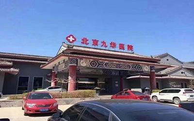 北京九华健康体检中心(旗舰店)