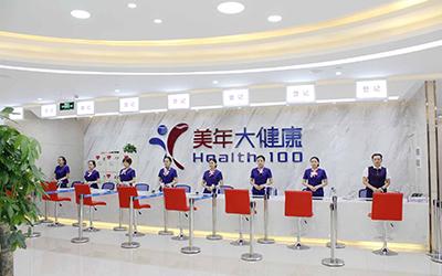 武汉美年大健康(光谷分院)体检中心