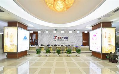 武汉美年大健康体检中心硚口分院