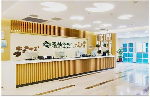 杭州美年大健康体检中心(慈铭凯旋分院)