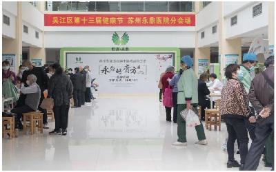 苏州永鼎医院体检中心